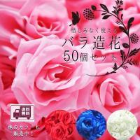 【サイズ】花(直径):8cm 【個数】:50個 【カラー】:ピンク  花びら1枚1枚が本物の薔薇のよ...