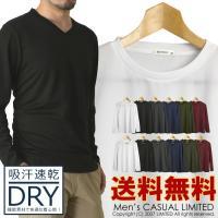 ロングTシャツ メンズ ドライ ストレッチ 無地 長袖 Tシャツ 吸汗速乾 クルーネック Vネック 通販M1 RQ0871