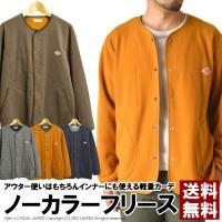 ノーカラー フリース カーディガン メンズ 襟無し ジャケット 暖か素材 送料無料