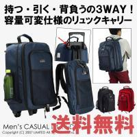 st-039  旅に便利な使える機能が満載のトロリーバッグです。 持つ、引く、背負うの3WAY仕様。...
