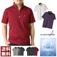 ALBATROSS アルバトロス ポロシャツ メンズ 半袖 ゴルフウェア ドライ ストレッチ ハーフジップ ポケット付き ボーダー 吸汗速乾 通販M3