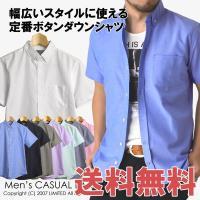 シンプルで使い勝手の良い半袖シャツのご紹介です。 サラリとした肌触りで通気性が良く快適な着心地のTC...