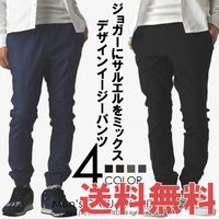 トレンドのジョガーパンツにサルエルをMIXしたストレッチパンツのご紹介です。 伸縮性に優れた快適な履...