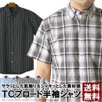 幅広いスタイルに使える15種類の半袖シャツのご紹介です。 ハリがありシャキッとした素材感のTCブロー...