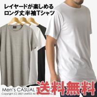 st-041  トレンドを意識したレイヤードスタイルが楽しめるロング丈Tシャツのご紹介です。 柔らか...