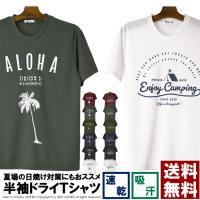 送料無料 Tシャツ メンズ 半袖 吸汗速乾 ドライメッシュ キングサイズ アメカジ ミリタリー ロゴ クール インナー rq0725 通販M1