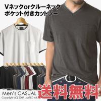 Vネックとクルーネックから選べるベーシックなポケ付きTシャツのご紹介です。 とても柔らかで肌触りの良...