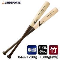 竹バット 硬式 ヘビーバット トレーニングバット 84cm 1300g平均 硬式 実打可能 グリップ補強加工 野球 バット LINDSPORTS リンドスポーツ