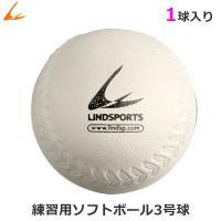 ソフトボール 3号 ゴム コルク芯 白 1球 バラ売り 練習用 LINDSPORTS リンドスポーツ