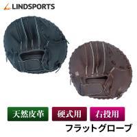 硬式 フラットグローブ 右投用 野球 グラブ トレーニンググローブ グラブ 板グラブ LINDSPORTS リンドスポーツ