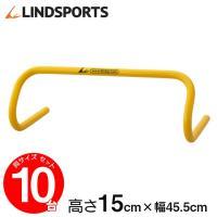 ハードル ミニハードル 陸上 プラスチック製 トレーニング用 15cm 10台セット LINDSPORTS リンドスポーツ