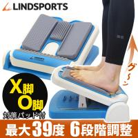 柔軟ボードXO ストレッチボード ストレッチングボード O脚 X脚 対策パッド付き 6段階調整機能付 ふくらはぎ 足首 LINDSPORTS リンドスポーツ