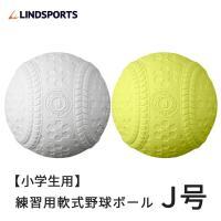 野球 軟式 J号球 J球 ボール 1ダース (12球入) 練習球 練習用 LINDSPORTS リンドスポーツ
