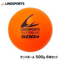 サンドボール 500g 6球セット 野球 バッティング練習 トレーニングボール 練習用 LINDSPORTS リンドスポーツ