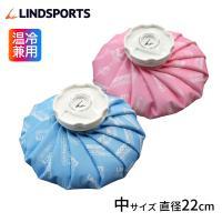 布氷のう 氷のう 青 中サイズ 直径22cm アイシング アイスバッグ 温冷兼用 LINDSPORTS リンドスポーツ
