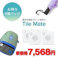 お得な4個パック 探し物を音で見つける Tile Mate(電池交換版)/ スマートトラッカー Bluetoothトラッカー タイルメイト