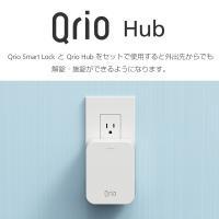 Qrio Hub (キュリオハブ)Q-H1 スマートロックを遠隔操作 解錠 施錠 Qrio Lockとセットで使用