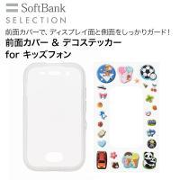 SoftBank SELECTION 前面カバー&デコステッカー for キッズフォン
