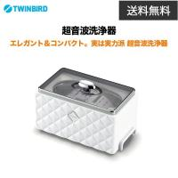 ツインバード 超音波洗浄器 EC-4548W ホワイト