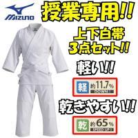 【指定大会での使用不可】軽くて乾きが早い!授業用の柔道着セット!!  クラブ活動などのように、頻繁に...