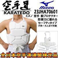 商品コード:23JHA70001  全空連公認の空手胴プロテクターです。 首掛式により胸部、横腹、下...