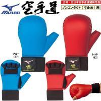(財)全日本空手道連盟検定品 商品コード:23JHA866  ミズノ 空手 拳サポーター/両手1組 ...
