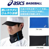 アシックス 野球 ネッククーラー 涼感アクセサリー  特殊涼感プリントにより首元を効果的に冷やすネッ...