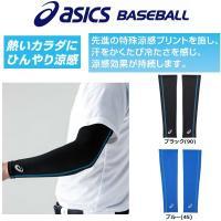 アシックス 野球 アームクーラー 涼感アクセサリー 両腕分  直射日光に当たる腕を効率よく冷やすアー...