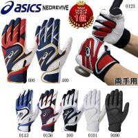 アシックス asics 野球 バッティンググローブ/手袋 ネオリバイブ 両手用  柔らかさ+グリップ...