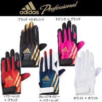 ※この手袋は、ベルト部分が小さいため、刺繍を入れることができません。  アディダス 野球 守備用手袋...
