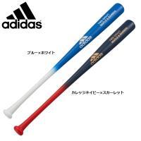 アディダス 野球 トレーニングバット 竹+メイプル  合竹バット。独自の合竹加工技術により、より精度...