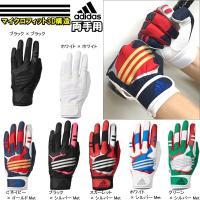 アディダス 野球 バッティンググローブ/手袋 両手用 マイクロフィット3D構造 少年用〜大人サイズま...