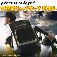 SSK proedge プロエッジ 野球 大容量リュックサック/バックパック 約40L  プロエッジ...