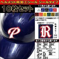10枚セット 野球ヘルメット用加工シール(シールタイプ)  ※こちらの商品は、納期が3週間程かかりま...