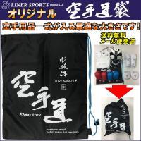 デザインにこだわった『空手道』袋です!! 全国でもライナースポーツでしか販売していない、オリジナル商...