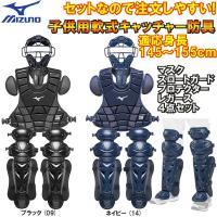 適応身長 145〜155cm  ■キャッチャーマスク  (財)全日本軟式野球連盟公認  素材 フレー...