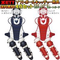 セットで簡単注文!  ゼット 野球 ソフトボールキャッチャー防具4点セット ツートンカラー マスク・...