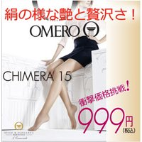 OMERO オメロ CHIMERA 15 den/オールスルー/ ESSENTIAL LINE Collection オールシーズン ライクラファイバー シルキーマット ベーシック ストッキング