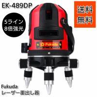 ★商品仕様★ 商品型番:EK-489DP 水平ライン精度:±1mm/7m 垂直ライン精度:±1mm/...