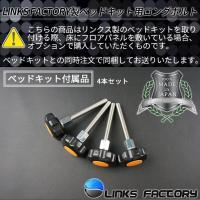 ハイエース200系 リンクスファクトリー製ベッドキット専用 ロングボルト 4本セット(付属品)
