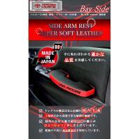ハイエース200系 超人気商品 RSサイドアームレストTHE RED  運転席
