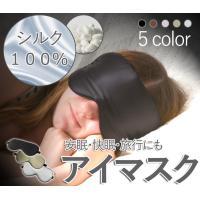 [1点からでも送料無料!] シルク100%で着け心地抜群!心地よい眠りをサポートするアイマスクです。...
