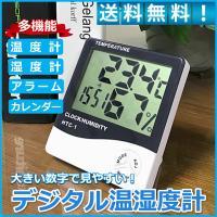 温湿度計 デジタル 温度計 湿度計 時刻 カレンダー アラーム 多機能 おしゃれ 壁掛け スタンド 大きい数字で見やすい