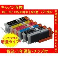 ICチップ付 CANONキャノン 互換インク  BCI-351XL+350XL(増量)  単品色選択可 メール便送料200円(12個まで)
