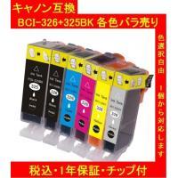 1年保証付・チップ付 CANONキャノン 互換インク BCI-326+325 単品色選択可 メール便送料220円(12個まで)