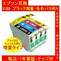 1年保証付・チップ付 互換 エプソン IC69 IC4CL69 ブラック増量 単品色選択可 メール便送料220円(12個まで)
