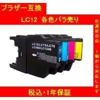1年保証付 brother ブラザー 互換インク  LC12  単品色選択可 メール便送料200円(8個まで)
