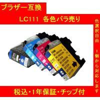 最新機種対応!最新モデル!1年保証付・チップ付 brother ブラザー 互換インク  LC111  単色色選択可 メール便送料200円(8個まで)