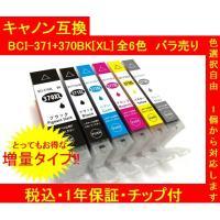 ICチップ付 CANONキャノン 互換インク  BCI-371XL+370XL(増量)  単品色選択可 メール便送料220円(12個まで)