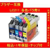 最新機種対応!最新モデル!1年保証付・チップ付 brother ブラザー 互換インク  LC211  単色色選択可 メール便送料200円(8個まで)